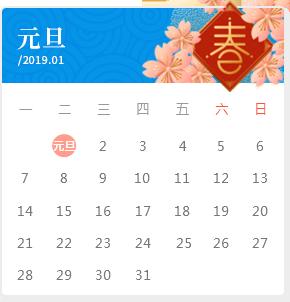 一月份假日安排
