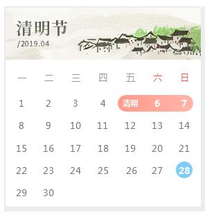 四月份假日安排