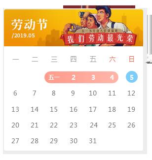 五月份假日安排